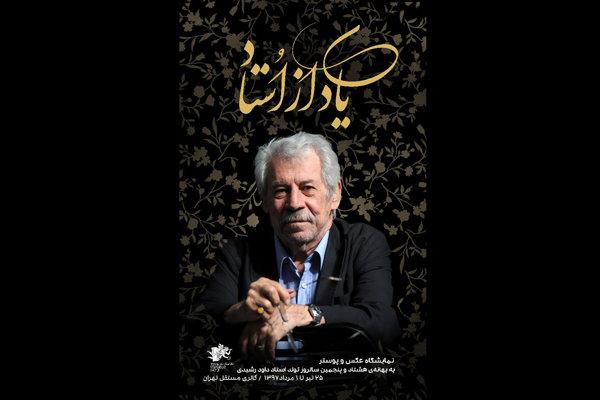 جشن سالگرد تولد داوود رشیدی در تئاتر مستقل تهران
