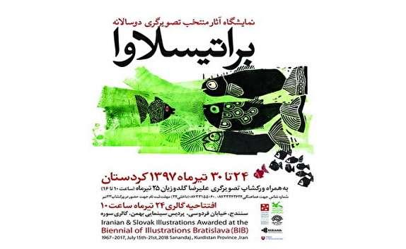 باشگاه خبرنگاران - نمایشگاه براتیسلاوا در استان کردستان برپا شد