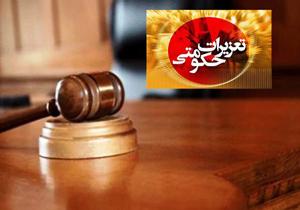 جریمه میلیاردی نمایندگی خودرو در شیراز