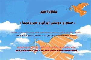 حضور سه فیلم ایرانی در جشنواره صلح ژاپن