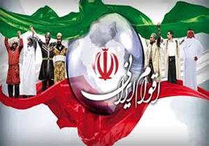 ** نامداران اقوام ایرانی **