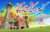 باشگاه خبرنگاران -آیینهای تکریم امامزادگان (ع) برگزار میشود