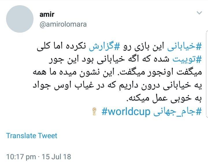 واکنش طرفداران به قهرمانی فرانسه در جام جهانی 2018 +تصاویر