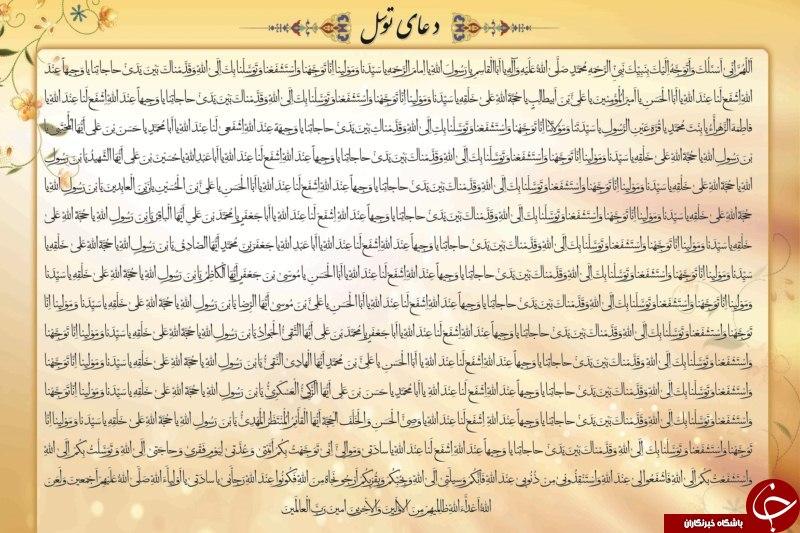 دعای توسل/ اهمیت خواندن دعای توسل به همراه متن و ترجمه فارسی