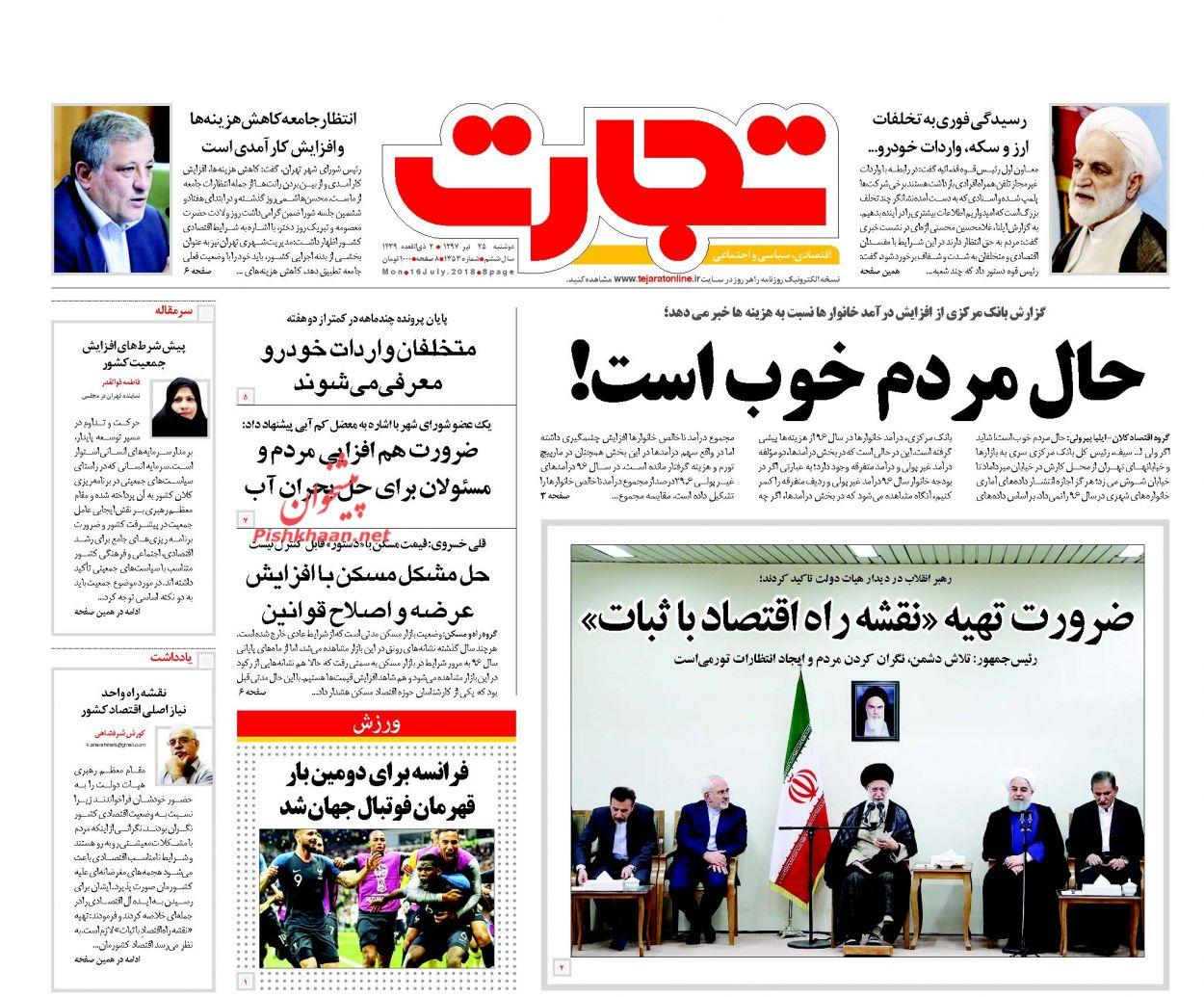 صفحه نخست روزنامه های اقتصادی 25 تیرماه