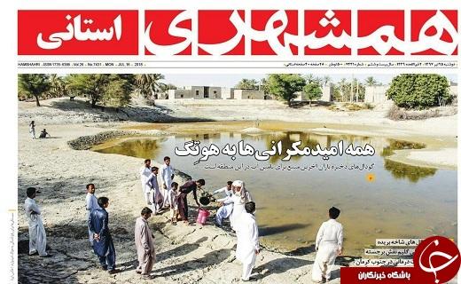 صفحه نخست روزنامه سیستان و بلوچستان دوشنبه ۲۵ تیرماه
