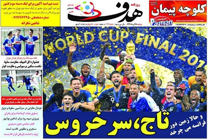 باشگاه خبرنگاران - روزنامه هدف - ۲۵ تیرماه