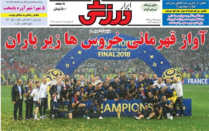 باشگاه خبرنگاران - ابرار ورزشی - ۲۵ تیرماه