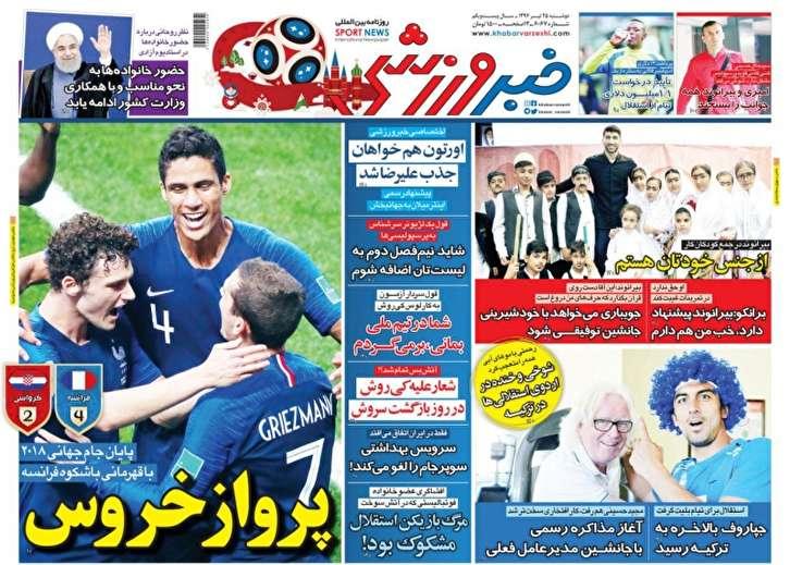 باشگاه خبرنگاران - خبر ورزشی - ۲۵ تیرماه