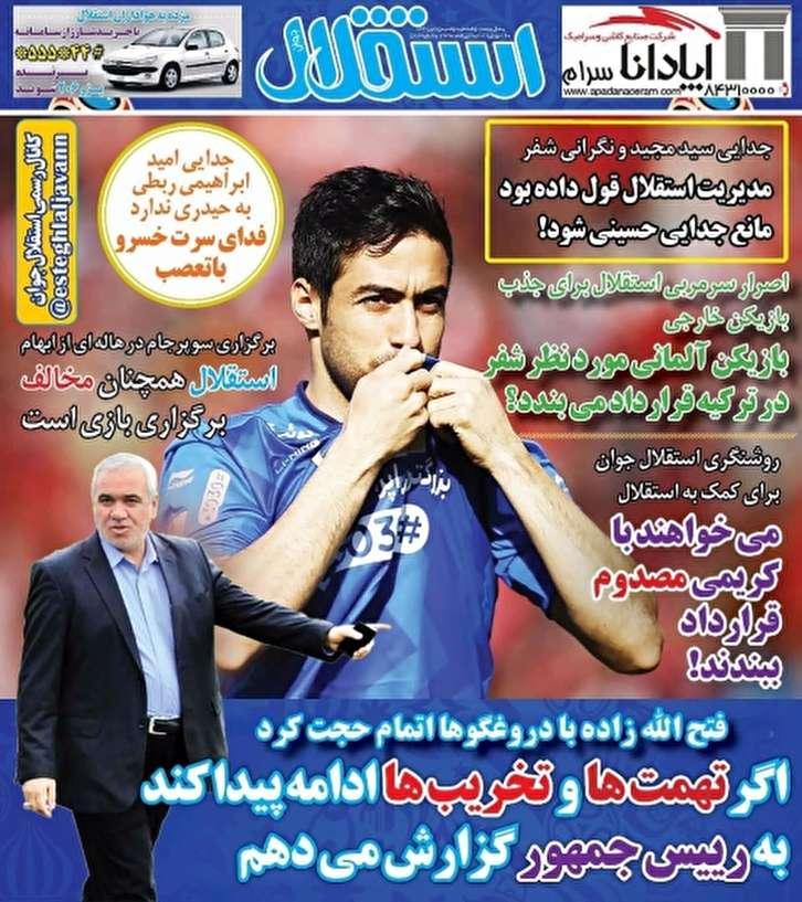 باشگاه خبرنگاران - روزنامه استقلال - ۲۵ تیرماه