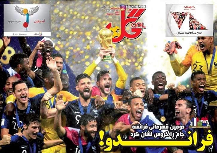 باشگاه خبرنگاران - روزنامه گل - ۲۵ تیرماه