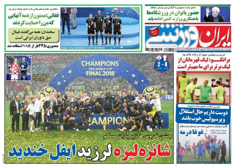 ایران ورزشی - ۲۵ تیرماه