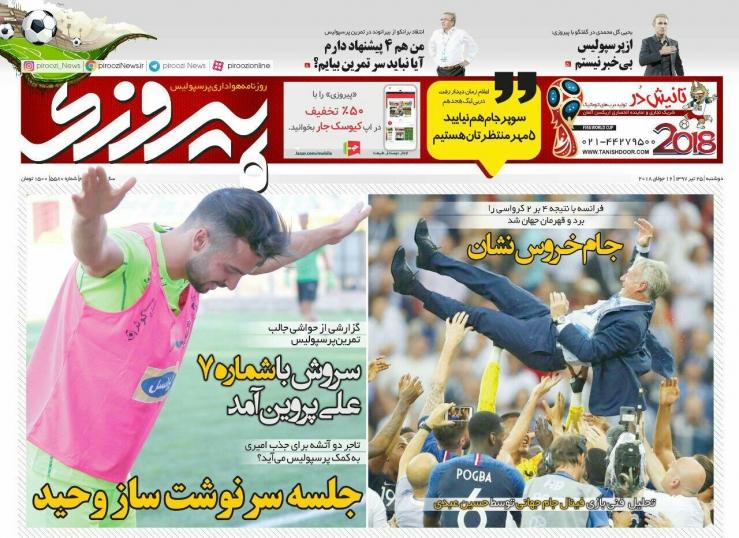 روزنامه پیروزی - ۲۵ تیرماه