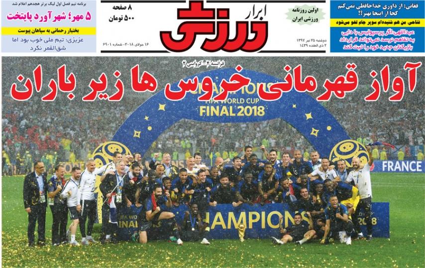 روزنامههای ورزشی ۲۵ تیرماه