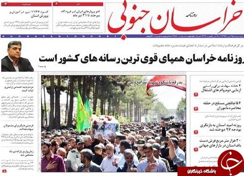 صفحه نخست روزنامههای استان/بیست و پنجم تیر ماه