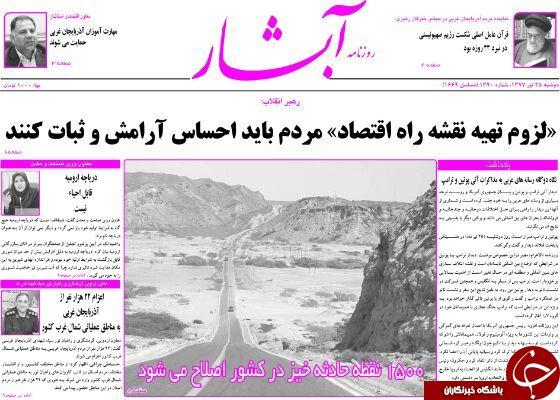 نیم صفحه نخست روزنامه آذربایجان غربی دوشنبه ۲۵ تیرماه