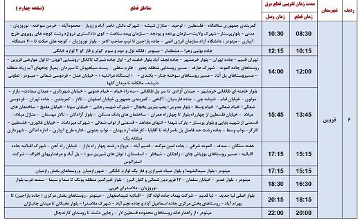 برنامه زمانبندی قطع برق در استان قزوین