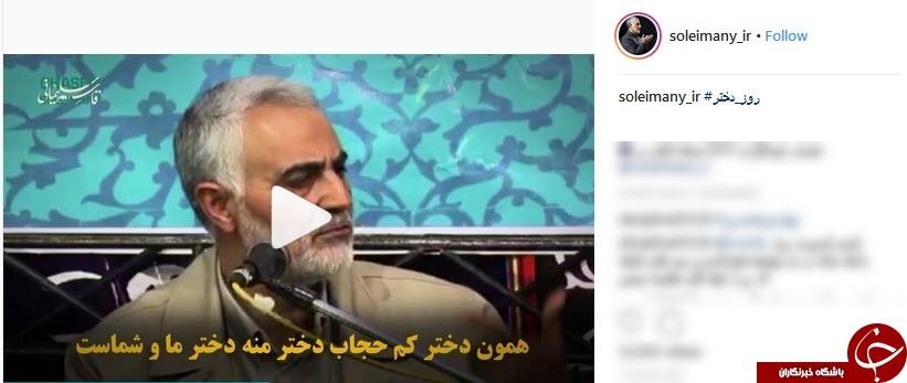 ویدئویی که سردار سلیمانی به مناسبت روز دختر منتشر کرد