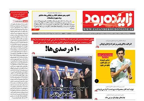 صفحه نخست روزنامه های استان اصفهان دوشنبه 25 تیر ماه
