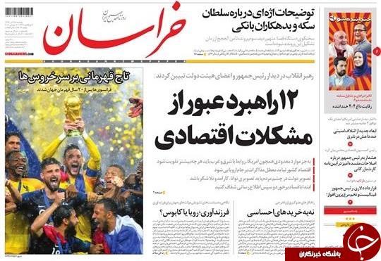 صفحه نخست روزنامههای خراسان رضوی دوشنبه ۲۵ تیر