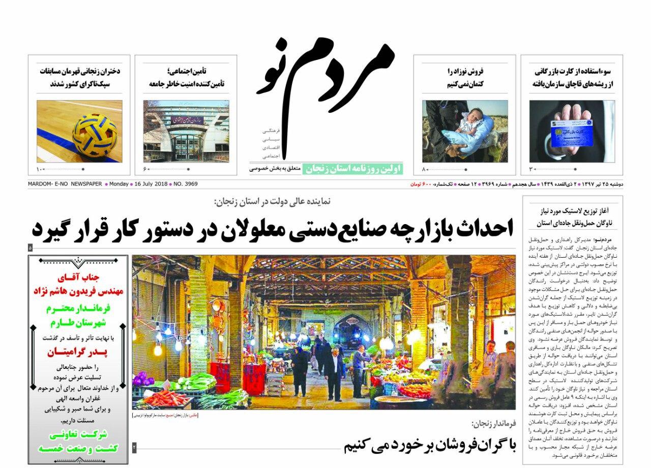از ساخت بزرگترین میدان استان در هیدج تا 190 لیتر مصرف روزانه هر زنجانی