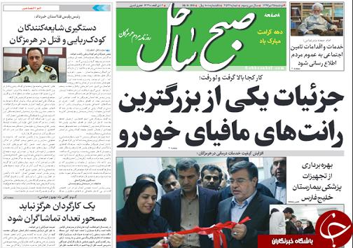 صفحه نخست روزنامه هرمزگان دوشنبه ۲۵ تیر سال ۹۷