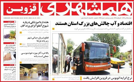 صفحه نخست روزنامه استان قزوین در بیست و پنجم تیر ماه
