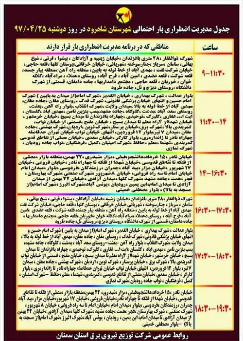 اعلام جدول خاموشی روز دوشنبه در استان سمنان