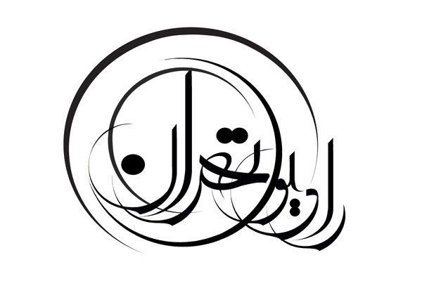 «تهرانک» را از رادیو تهران بشنوید