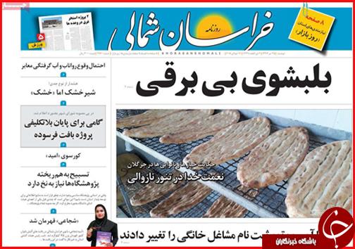 صفحه نخست روزنامه خراسان شمالی بیست و پنجم تیر ماه