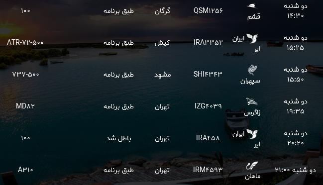 پروازهای فرودگاه بندرعباس دوشنبه ۲۵ تیر ۹۷