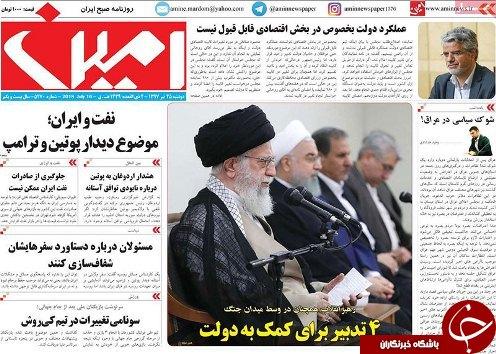 صفحه نخست روزنامه استانآذربایجان شرقی دو شنبه ۲۵ تیر ماه