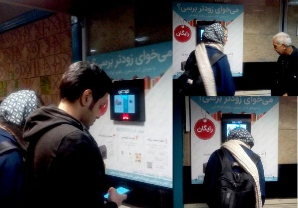 استقبال مسافران مترو از طرح رایگان سامانه مجازی کتاب