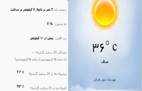 اعلام وضعیت آب و هوای یزد