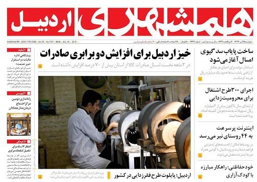 صفحه نخست روزنامه اردبیل دوشنبه 25 تیر ماه