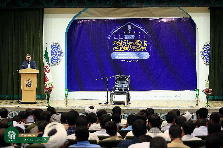 همایش تخصصی طلبه مومن انقلابی در حرم رضوی برگزار شد