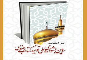 ارسال ۲۹۳ اثر به جشنواره ملی تولید کتاب رضوی