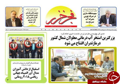 صفحه نخست روزنامههای مازندران دوشنبه ۲۵ تیرماه