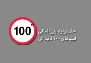 برگزاری دوازدهمین جشنواره بینالمللی«فیلم ۱۰۰» در تهران