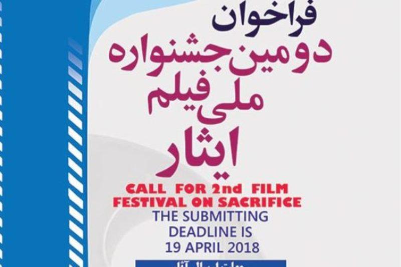 فیلمهای منتخب جشنواره «ایثار» پایان تیرماه اکران میشوند