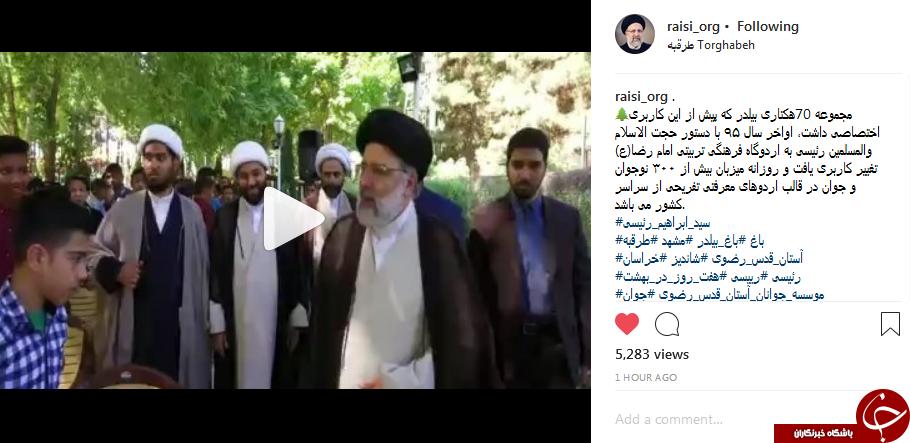 بازدید حجت الاسلام رئیسی از اردوگاه فرهنگی تربیتی امام رضا(ع)
