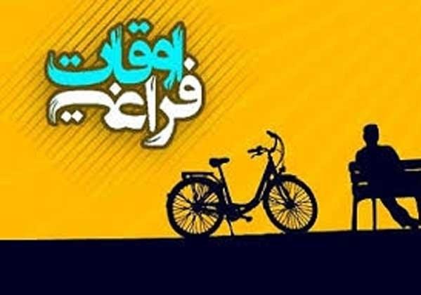 آغاز فعالیت ۳۰ پایگاه اوقات فراغت در استان بوشهر