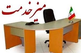 اجرای طرح میز خدمت در تمامی بخشهای منابع طبیعی استان بوشهر