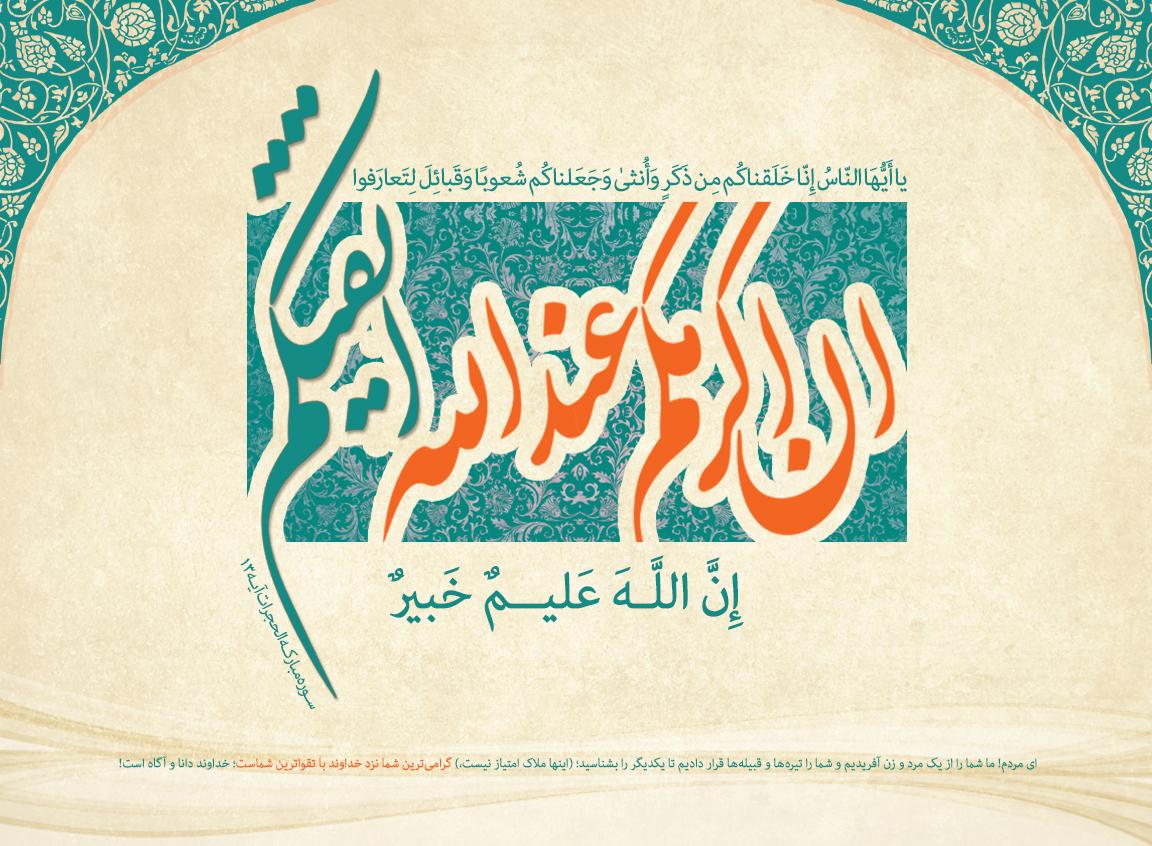 ویژگی زنان شایسته از منظر قرآن+اینفوگرافی
