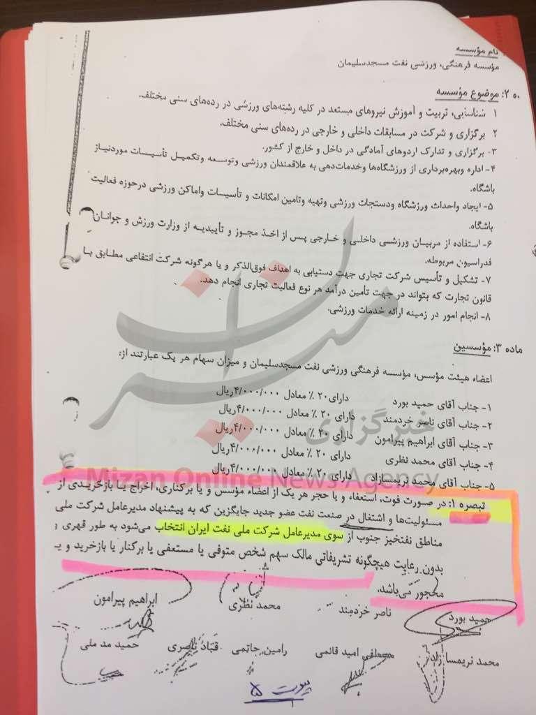 سازمان لیگ و شرکت ملی نفت ایران امضاهای بابادی را غیرقانونی اعلام کردند/ نفت مسجدسلیمان در یکقدمی حذف از لیگبرتر + اسناد