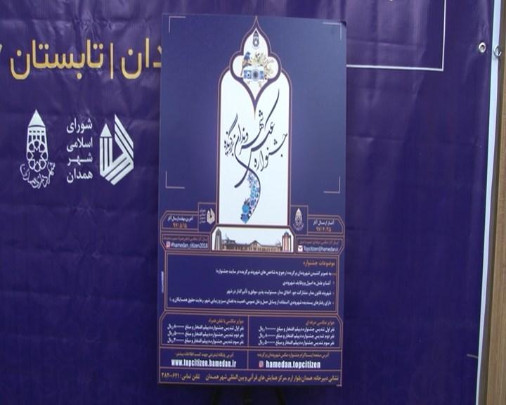 رونمایی از پوستر جشنواره شهروند برگزیده همدان