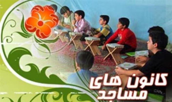 فعالیت 520 کانون فرهنگی هنری مساجد و 420 کانون فرهنگی و هنری اوقات فراغت