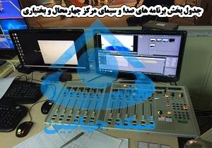 جدول پخش برنامههای صدا و سیمای چهارمحال و بختیاری