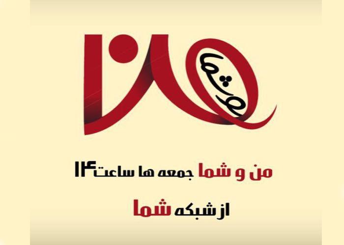 فرزاد حسنی مجری «من و شما» میشود؟/ پخش یک برنامه گفتگو محور از هفته آینده