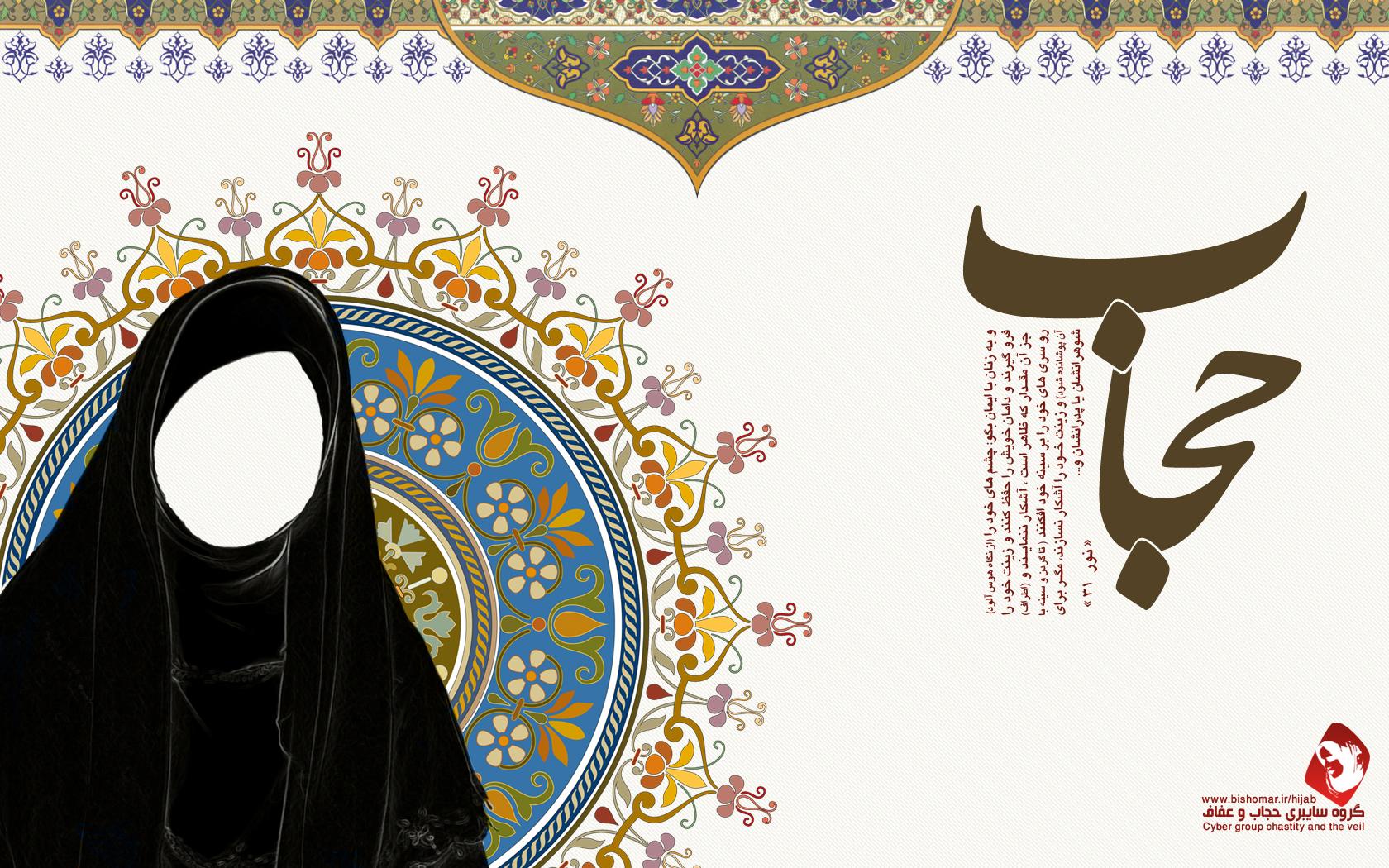 حجاب راهی برای رسیدن به رستگاری است/زنان ایرانی از زمان های قدیم پوششی پوشیده داشتنه اند